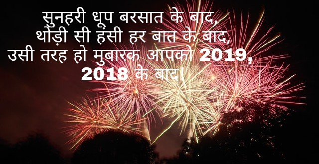 Happy New Year Image Photos Picture Hd Download 2019 Happy New