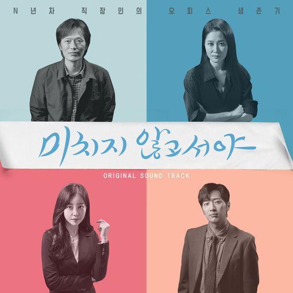 Various Artists - 미치지 않고서야 OST