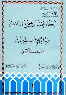 ذرية إبراهيم عليه السلام والمسجد الأقصى -  جمال عبد الهادي، وفاء محمد رفعت جمعة