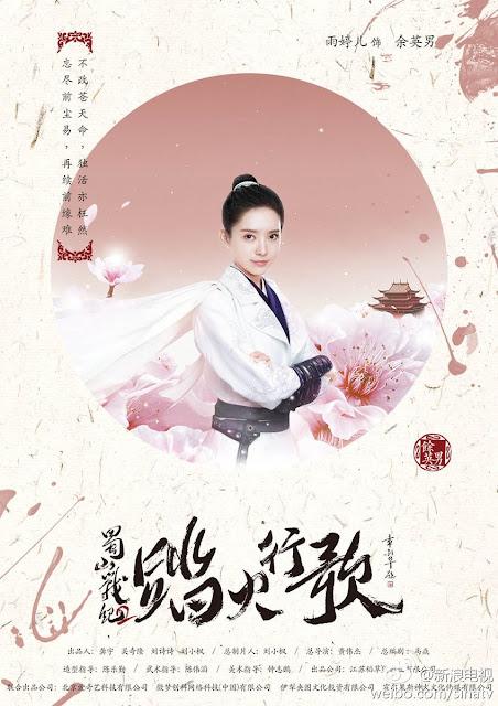 Yu Ting Er Legend of Zu 2
