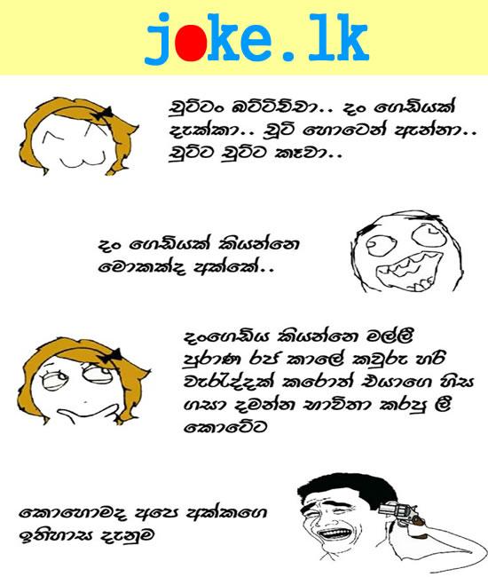 Sinhala Jokes Memes