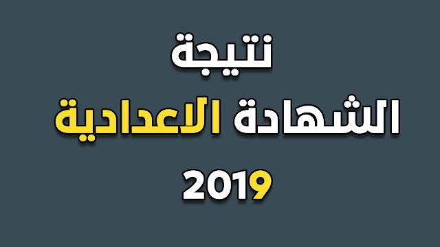 نتيجة الشهادة الاعدادية 2019