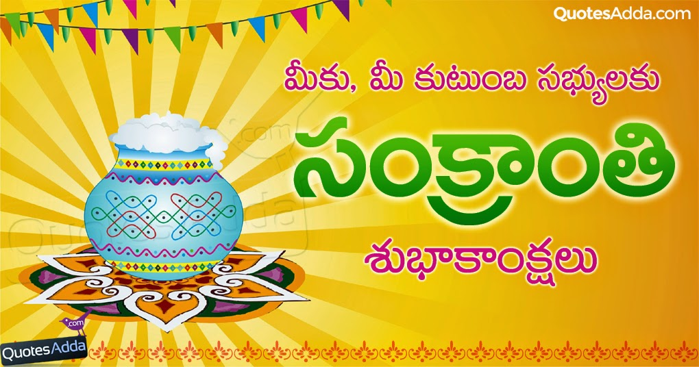 how to make pongal in telugu