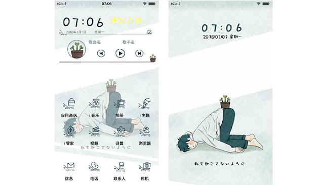Anime Wake Up Theme For Vivo