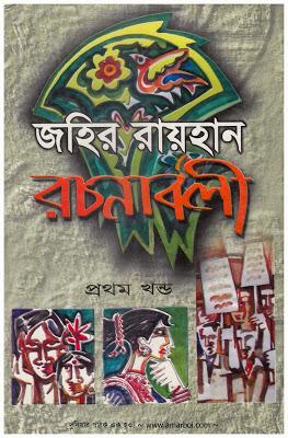 zahir raihan Zahir raihan (bengali: জহির রায়হান 19 august 1935 – d 30 january 1972) was a bangladeshi writer and movie director his first novel was.