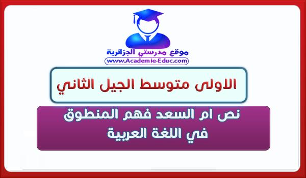 نص ام السعد فهم المنطوق في اللغة العربية للسنة الاولى متوسط الجيل الثاني