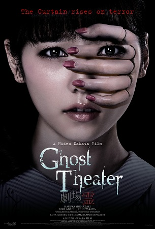 Ghost Theater (2015)
