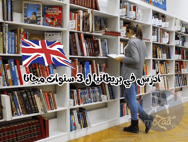 منحة دراسية للدراسة في  لندن ل3 سنوات مجانا + راتب شهري