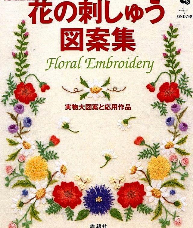 японские книги по вышивке, схемы японской вышивки