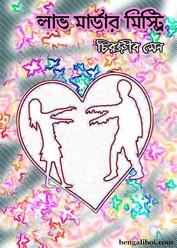 Love Murder Mystery by Chiranjib Sen