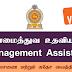 முகாமைத்துவ உதவியாளர் (Management Assistant) - சுகாதார, போசணை மற்றும் சுதேச வைத்திய அமைச்சு.