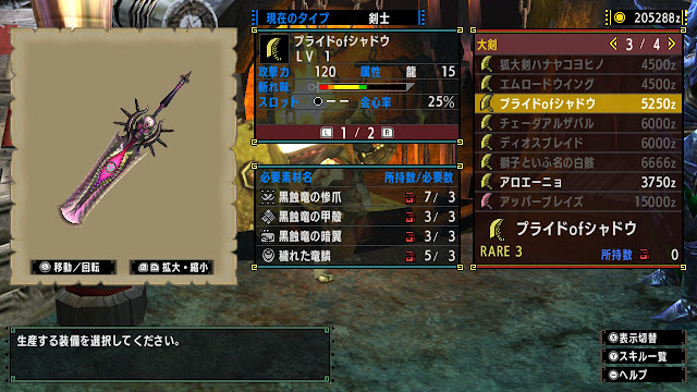 Can I play Monster Hunter XX without knowing japanese - Weapons