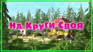 Маша и Медведь На круги своя - серия 53 - смотреть онлайн