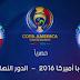متابعة مباراة الأرجنتين وشيلي مباشرة وبالصور