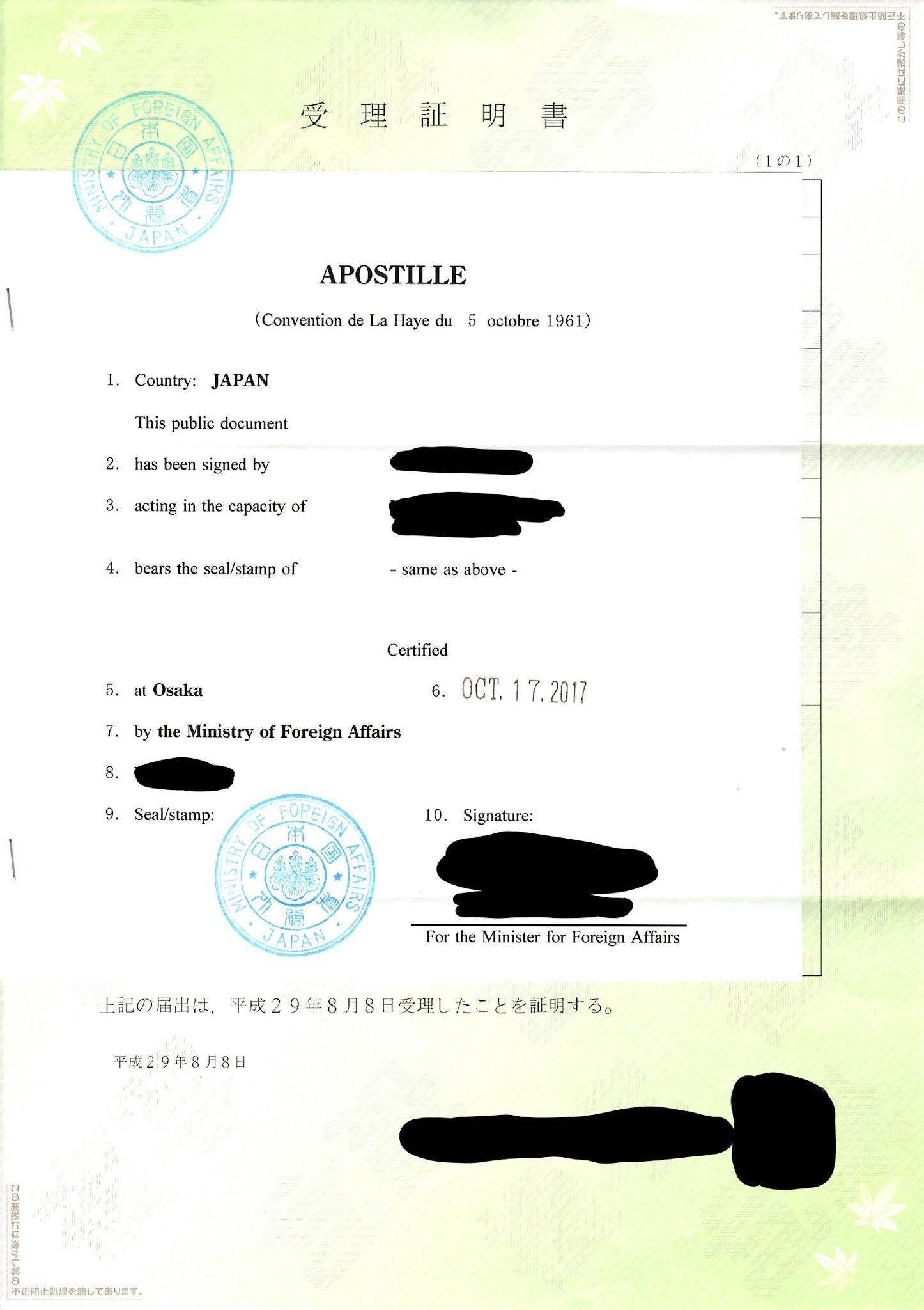 婚姻届受理証明書(日本外務省のアポスティーユ証明付き)