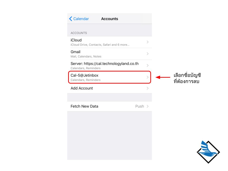 how to delete on iphone calendar