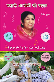 Go to Amazon to purchase Vinod Kumar's Sargam Books