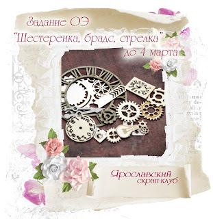 http://yar-sk.blogspot.ru/2017/02/shesterenka-brads-strelka.html#