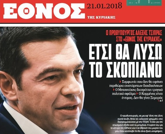 Ethnos newspaper cover
