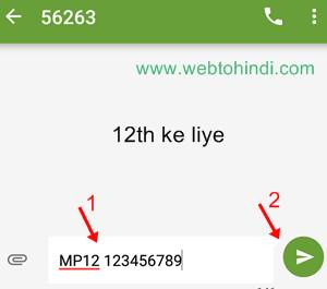 board result by sms