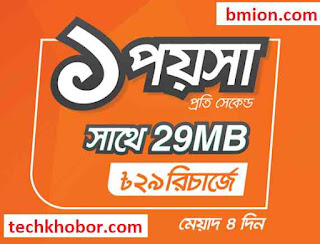 Banglalink-29Tk-Recharge-1Paisa-Sec-Any-Number-24Hour-4Days-29MB-Internet-Free