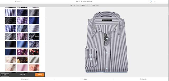 変更するとすぐにシャツの変更が確認できます