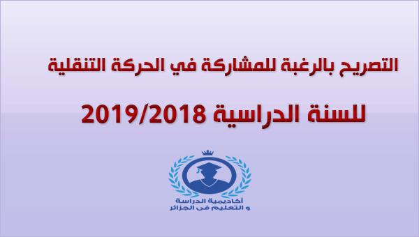 التصريح بالرغبة للمشاركة في الحركة التنقلية للسنة الدراسية 2018/2019