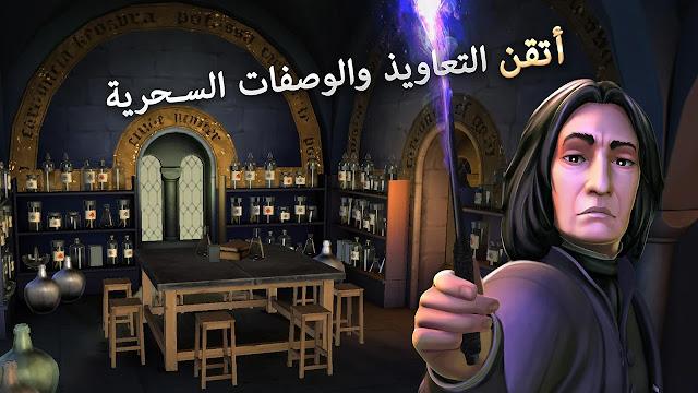 Harry Potter: Hogwarts Mystery v1.15.1 MOD UPDATE