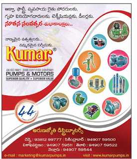 ARUNA JYOTHI DISTRIBUTORS HYDERABAD KUMAR PUMPS &MOTORS HYDERABAD