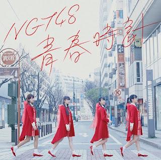 下の名で呼べたのは-NGT48-歌詞