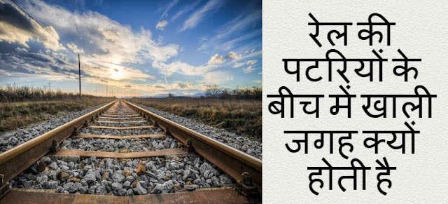 Rail ki Patriyon Ke Beech Mee Khali Jagah Kyu Hoti Hai