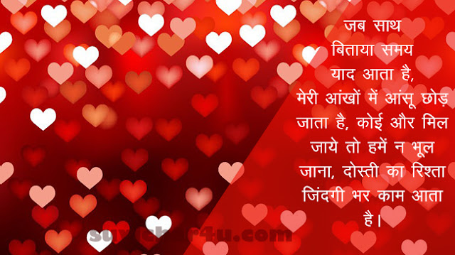 Love Shayari in Hindi & English