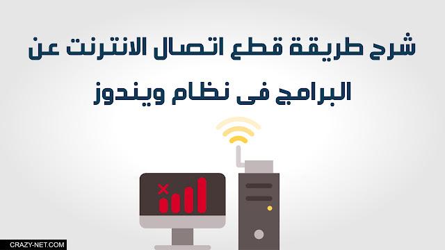 شرح طريقة قطع اتصال الانترنت عن البرامج فى نظام ويندوز
