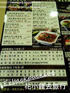 雲桂香菜單