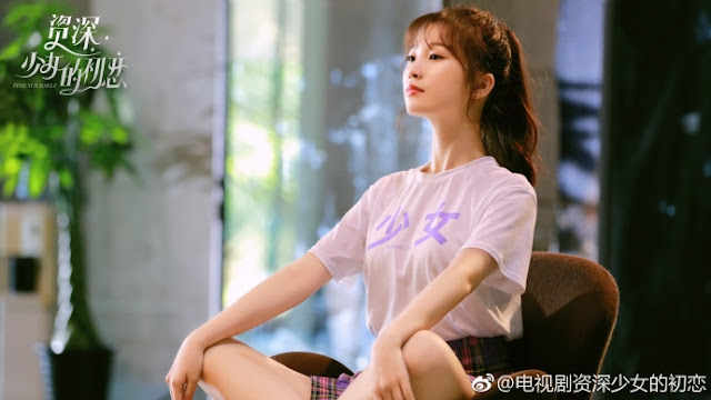 Find Yourself Chinese romance drama Esther Yu Shuxin