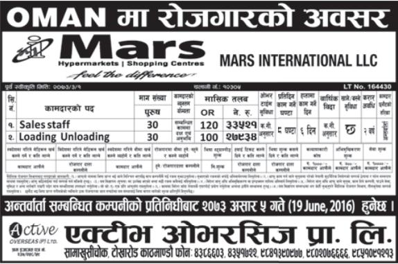 Free Visa, Free Ticket, Jobs For Nepali In Oman
