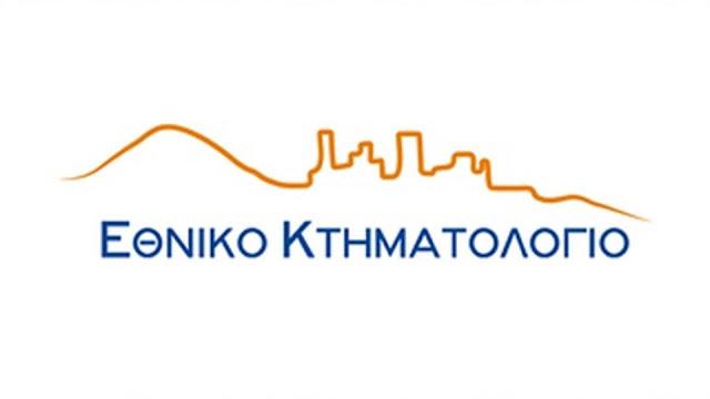 Αίτημα Σφυρή για παράταση προθεσμίας υποβολής δηλώσεων στο Εθνικό Κτηματολόγιο