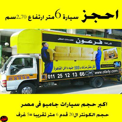 سيارة نقل العفش 6 متر - شركة فرعون
