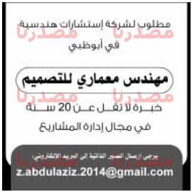 وظائف جريدة الخليج الامارات الخميس 08-12-2016