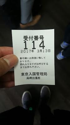 Cara update Visa di Jepang