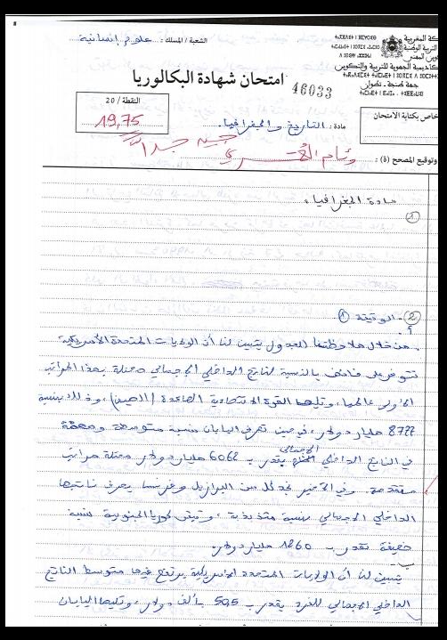 الإنجاز النموذجي (19.75/20)؛ الامتحان الوطني الموحد للباكالوريا، التاريخ والجغرافيا، مسلك العلوم الإنسانية 2014