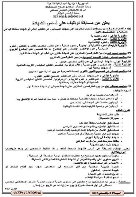 اعلان عن توظيف في المركز الاستشفائي الجامعي مصطفى باشا الجزائر العاصمة -- جانفي 2019