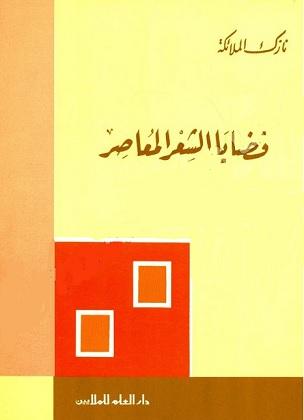 تحميل كتاب قضايا الشعر المعاصر نازك الملائكة pdf