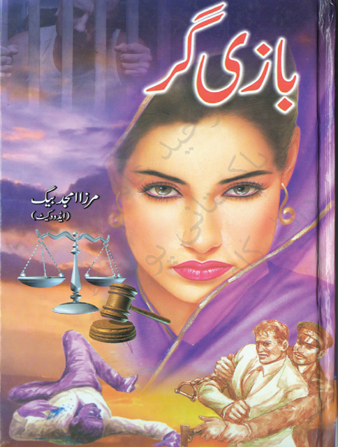 Bazigar by Mirza Amjad Baig Advocate Urdu Novel Download PDF