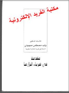 كتاب مقدمة في فيزياء البلازما pdf وليد صهيوني