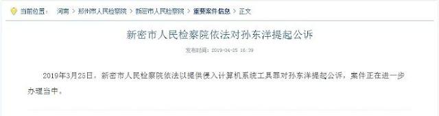 """""""翻墙""""技术员孙东洋被河南省郑州新密市检察院起诉"""