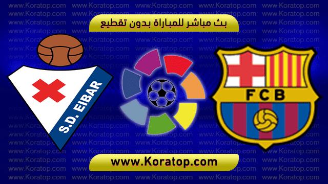 بث مباشر مباراة برشلونة وايبار في الدوري الاسباني 29-5-2019