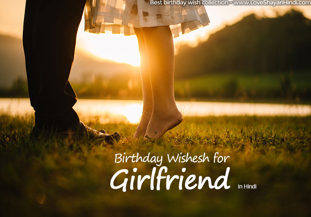 20+ Birthday Wishes for Girlfriend in Hindi
