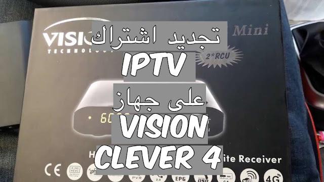 تجديد اشتراك IPTV على جهاز Vision Clever 4