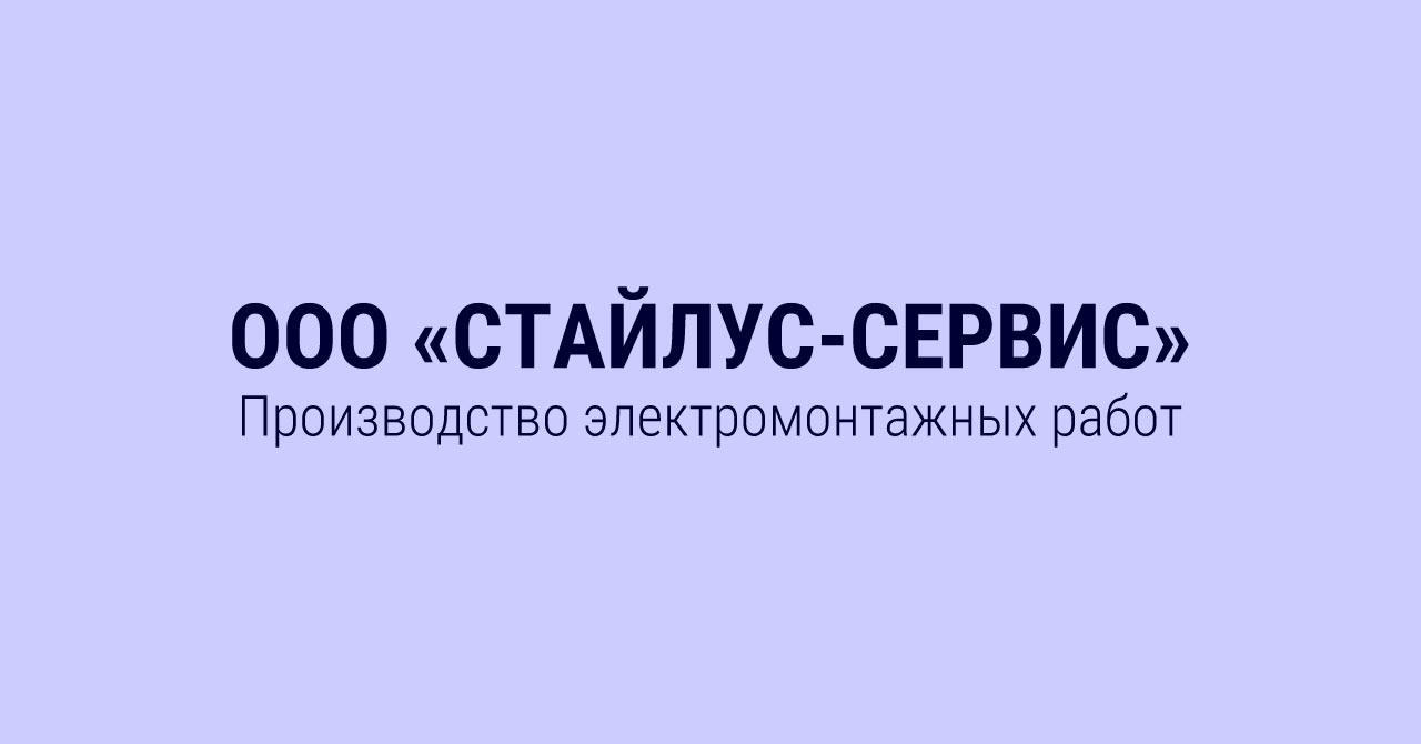 ООО «Стайлус-сервис», г. Челябинск